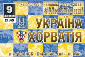 Квитки на матч Україна-Хорватія можна купити від 70 до 900 гривень