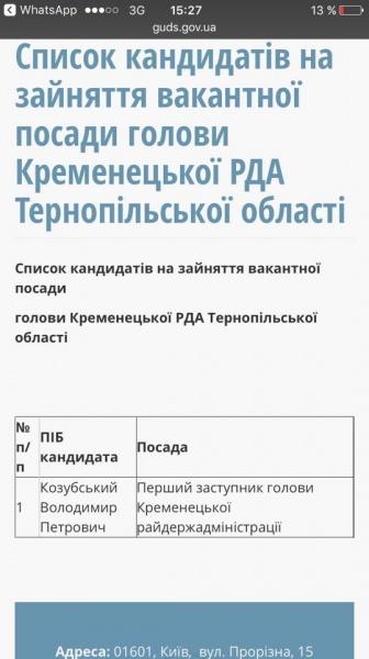 Корумпований та звільнений правоохоронець з органів внутрішніх справ має всі шанси очолити Кременецьку райдержадміністрацію