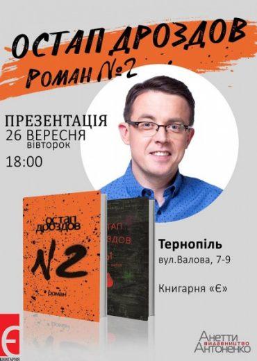 Остап Дроздов презентує свою книгу №2 у Тернополі