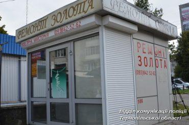 У Тернополі затримали крадія срібла