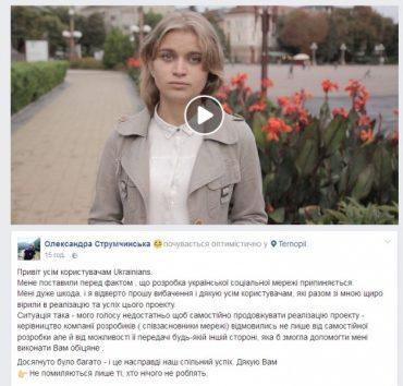 Українська соцмережа Ukrainians накрилась мідним тазом