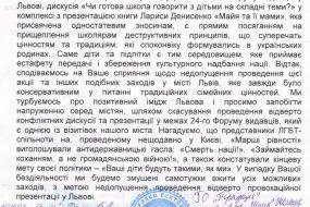 Гомосексуалісти України підтримують Кремль у російсько-українській війні?