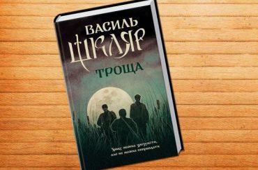 Зустріч з Василем Шклярем у Тернополі