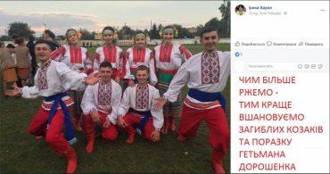 У Підгайцях чиновники не зупинились і таки відсвяткували поразку гетьмана Дорошенка