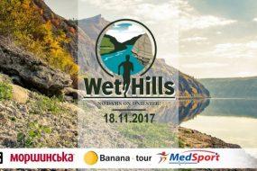18 листопада відбудеться Wet Hills – осінній забіг на березі Дністра