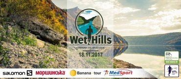 18 листопада відбудеться Wet Hills — осінній забіг на березі Дністра