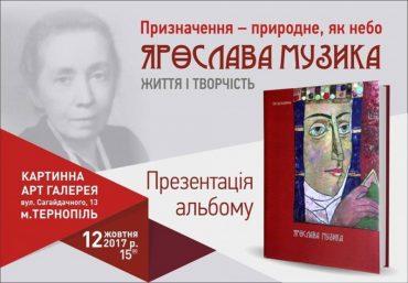 У Тернополі відкриють виставку присвячену Ярославі Музиці