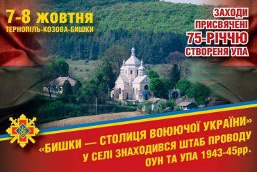 З нагоди 75-річчя створення ОУН-УПА 7-8 жовтня відбудуться святкування у столиці УПА