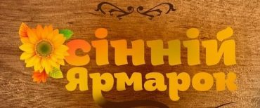 13 жовтня у Тернополі відбудеться осінній ярмарок