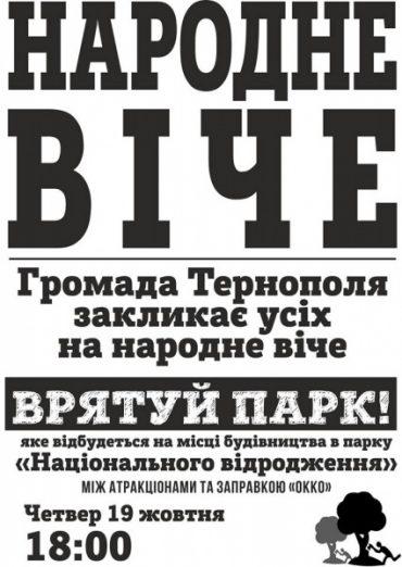 У Тернополі відбудеться віче проти крадіжки землі в парку Національного відродження