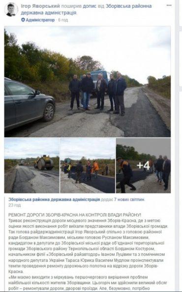На Зборівщині триває пародія на ремонт доріг