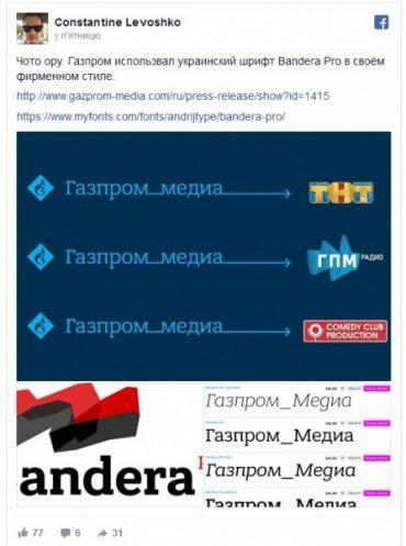 """Найбільший російський медіахолдинг """"Газпром-медіа"""" використав український шрифт Bandera Pro в своєму фірмовому стилі"""