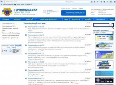 """Неуки Тернопільської обласної ради перейменували виставу """"Полювання на брата"""""""