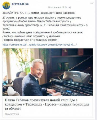 За лайк і репост – два квитки на концерт Павла Табакова у Тернополі