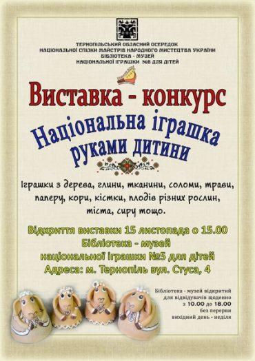 15 листопада у Тернополі відкриють виставку національної  іграшки