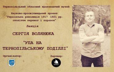 """Сергій Волянюк прочитає лекцію """"УПА на Тернопільському Поділлі"""""""