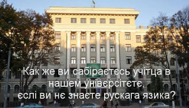 У Харківському медичному університеті першокурсника цькують за державну мову