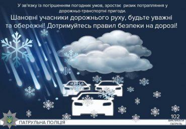 На дорогах Тернопільщини ожеледиця: поради патрульної поліції