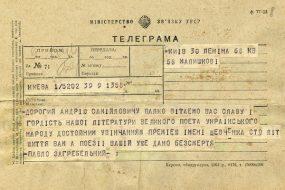 """""""Укртелеком"""" відмовиться від телеграм з 1 березня 2018 року"""