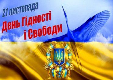 Як у Тернополі відзначать День Гідності?