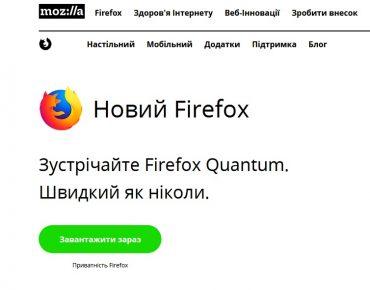 Mozilla випустила Firefox Quantum
