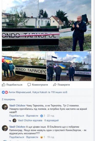 Мер Тернополя зганьбився: відкрив транспортне кільце у Польщі з двома помилками у назві Тернополя