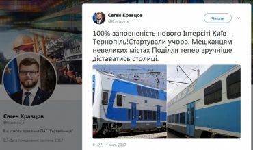 Двоповерховий потяг з Тернополя вирушив вперше до столиці