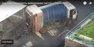 Ось таке називають вивезенням сміття у Тернополі