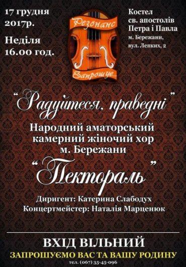 Концерт хорової духовної музики відбудеться в Бережанах 17 грудня