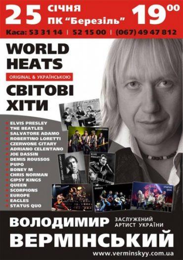 25 січня Володимир Вермінський спробує заспівати світові хіти