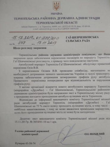 Нема чого селюкам по Тернополю «шастати»