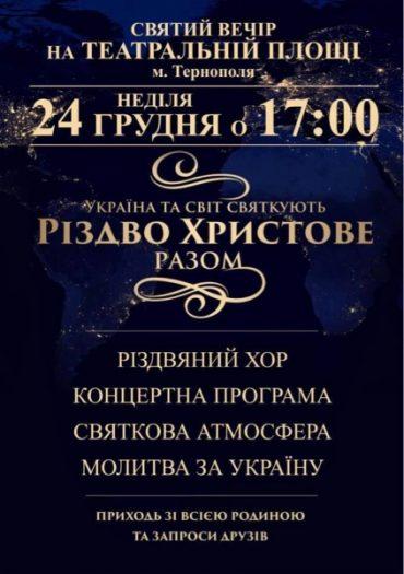 """24 грудня на Театральному майдані зіграють мюзикл """"Хто ти?"""""""
