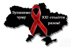 Нарешті в Тернополі не роздають презервативи у  День боротьби зі СНІДом