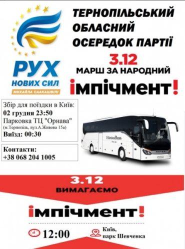 Тернополян кличуть на марш за імпічмент Порошенку