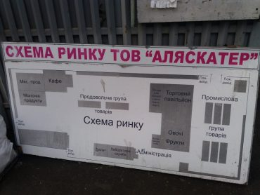 Як у Тернополі шантажують підприємців та палять їхні торгові місця