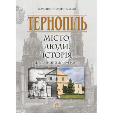 """Володимир Окаринський презентував книгу """"Тернопіль: місто, люди, історія"""""""