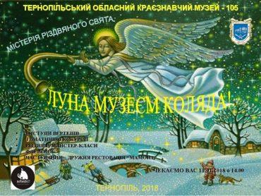 """11 січня у Тернополі відбудеться флешмоб """"Різдвяна зірка"""""""