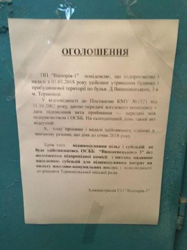 """Як у Тернополі ЖЕК """"Вікторія-1"""" обдурює тернополян"""