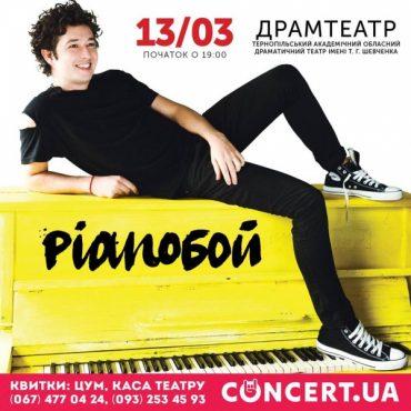"""13 березня, в рамках туру """"На Вершині"""", у Тернопіль завітає піаніст-віртуоз Pianoбой Дмитрий Шуров"""