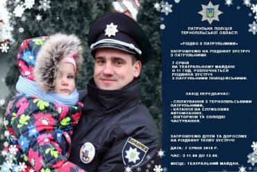 На Різдво патрульна поліція поспілкується з юними тернополянами