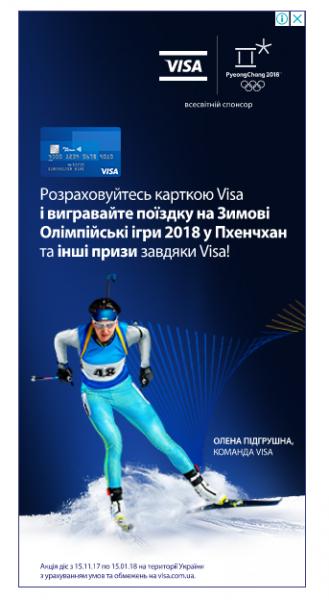 Олімпійська чемпіонка, біатлоністка з Тернополя Олена Підгрушна рекламує світовий бренд