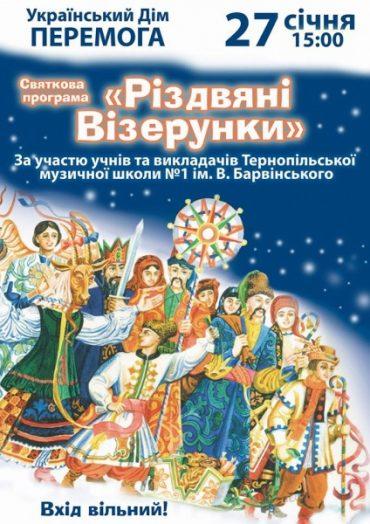 """Святкова програма """"Різдвяні візерунки"""" потішила тернополян"""