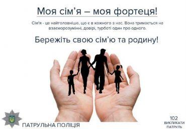 У Тернополі від сімейного насилля страждають як і жінки, так і чоловіки