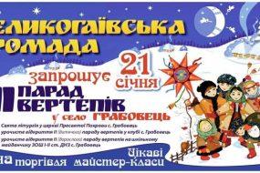 Парад вертепів відбудеться у селі Грабовець