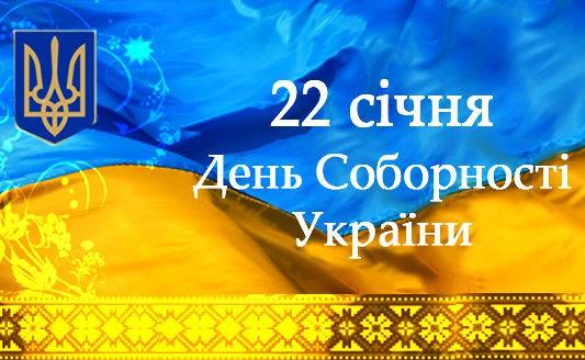 Уцентрі Києва обмежать рух транспорту уДень Соборності