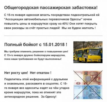 Одесити виступили проти підняття ціни проїзду до 7 гривень