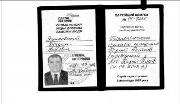 Чи люструє Ляшко в Тернополі регіонала Яциковського?