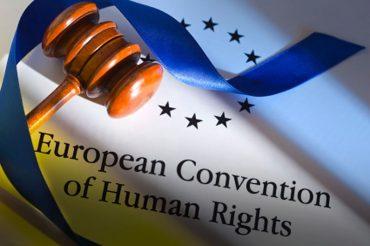 Конвенція про захист прав людини і основоположних свобод та протоколами до неї