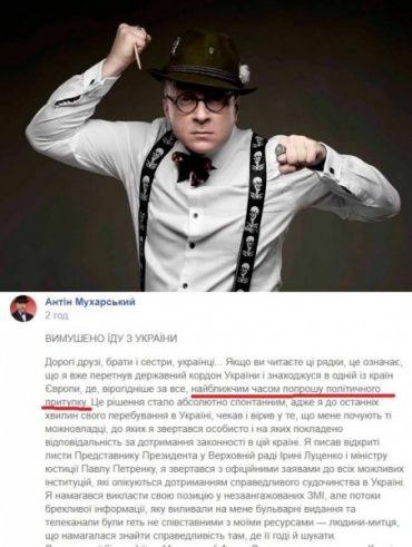 Орест Лютий, він же Антін Мухарський, виїхав геть з України