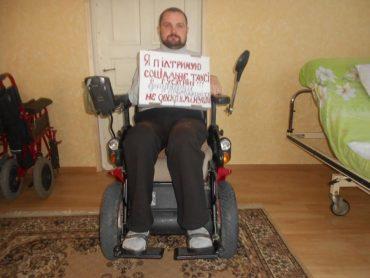 Всі люди з інвалідністю у Гусятинському районі мають сидіти в хаті?